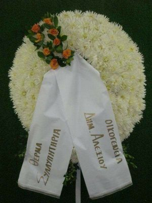 στεφάνι κηδείας με τριαντάφυλλα Θεσσαλονίκη | Online ανθοπωλείο ανθοδημιουργίες Τούμπα Θεσσαλονίκης