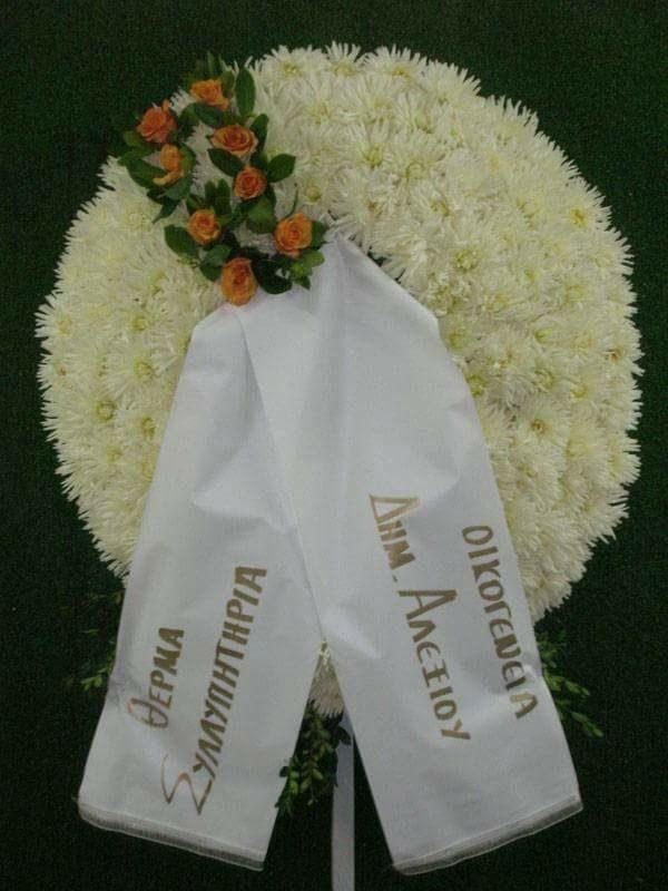 στεφάνι κηδείας με τριαντάφυλλα Θεσσαλονίκη   Online ανθοπωλείο ανθοδημιουργίες Τούμπα Θεσσαλονίκης