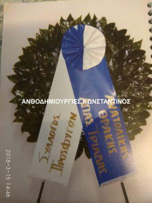 Κατάθεση στεφανι απο δαφνη στην θεσσαλονικη