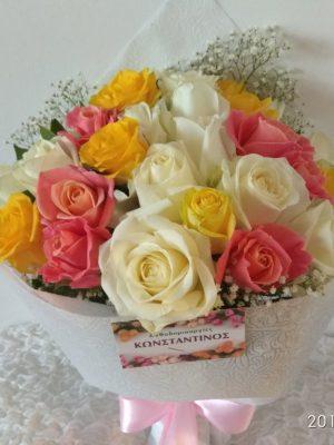Ανθοδέσμη με πολύχρωμα Τριαντάφυλλα Ανθοπωλείο Ανθοδημιουργίες Τούμπα Θεσσαλονίκης