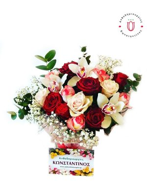 Ανθοδέσμη με Ορχιδέες και Τριαντάφυλλα